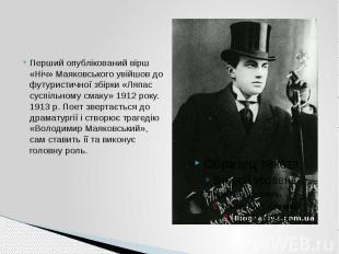 Перший опублікований вірш «Ніч» Маяковського увійшов до футуристичної збірки «Ля
