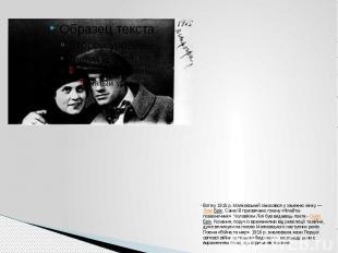 Влітку 1915 р. Маяковський закохався у заміжню жінку —Лілю Брік. Саме їй п