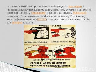 Впродовж 1915-1917 рр. Маяковський працювавкреслярему Петрогра