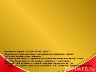 Романтизм в Україні ГОЛОВНІ ОСОБЛИВОСТІ: -Велика роль в усіх родах літератури на