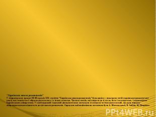 """""""Харківська школа романтиків"""" У літературному процесі 30-40-х років ХІХ століття"""