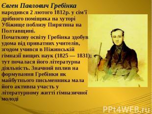Євген Павлович Гребінка народився 2 лютого 1812р. усім'ї дрібного поміщика