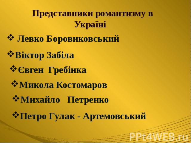 Представники романтизму в Україні
