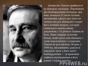 Дитинство Павича прийшлося на німецьку окупацію. Переживши два бомбардування Бел