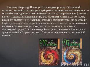 У світову літературу Павич увійшов завдяки роману«Хозарський словник», що