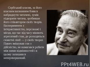 Сербський класик, за його власним визнанням боявся набриднути читачеві, зумів пі