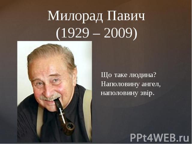 Милорад Павич (1929 – 2009)