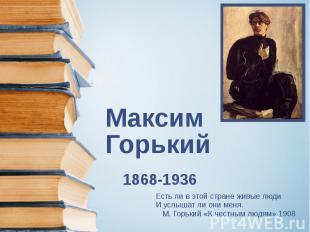 Максим Горький 1868-1936