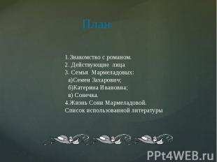 План 1.Знакомство с романом. 2. Действующие лица 3. Семья Мармеладовых: а)Семен