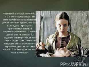 Униженной и оскорбленной была и Сонечка Мармеладова. Не имея возможности зарабат