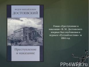 Роман «Преступление и наказание» Ф. М. Достоевского впервые был опубликован в жу