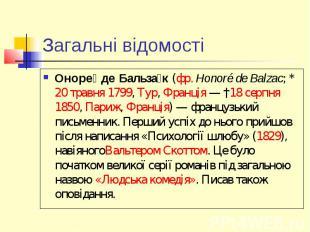 Загальні відомості Оноре де Бальза к(фр.Honoré de Balzac; *20 травня