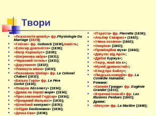 Твори «Психологія шлюбу»фр.Physiologie Du Marriage(1829); «Гобсек»&n