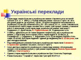 Українські переклади Переклади творів Бальзака українською мовою з'являються в о