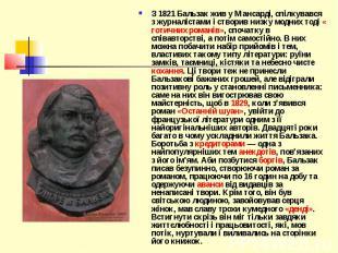 З 1821 Бальзак жив у Мансарді, спілкувався з журналістами і створив низку модних