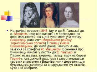 Наприкінці вересня1848, їдучи до Е. Ганської до с.Верхівня, чекаючи