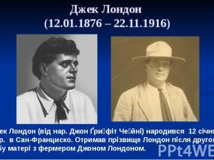Джек Лондон (12.01.1876 – 22.11.1916) Джек Лондон (від нар. Джон Ґри фіт Че йні)