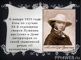 В январе 1921года Блок по случаю 84-й годовщины смерти Пушкина выступил в