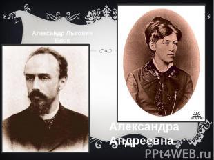 Александр Львович Блок