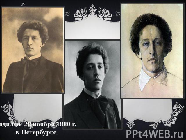 Родился 28 ноября 1880 г. в Петербурге