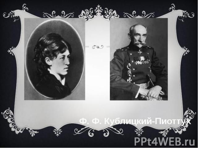 Ф. Ф. Кублицкий-Пиоттух