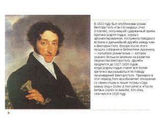 В 1823 году был опубликован роман Виктора Гюго «Ган Исландец» (Han d'Islande), п