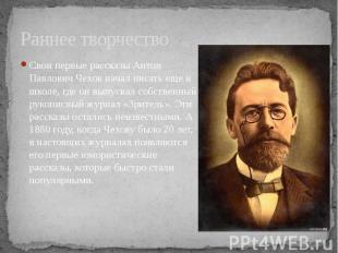 Раннее творчество Свои первые рассказы Антон Павлович Чехов начал писать еще в ш