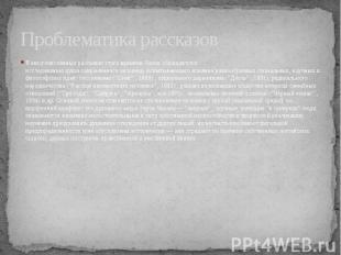 Проблематика рассказов В многочисленных рассказах этого времени Чехов обращается