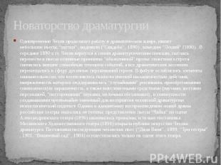 Новаторство драматургии Одновременно Чехов продолжает работу в драматическом жан