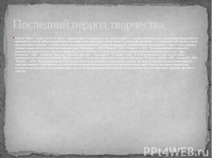 Последний период творчества В конце 1890-х — начале 1900-х гг. Чехов — признанны