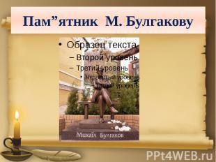 "Пам""ятник М. Булгакову"