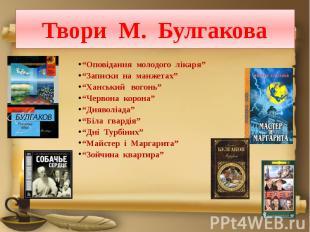 """Твори М. Булгакова """"Оповідання молодого лікаря"""" """"Записки на манжетах"""" """"Ханський"""