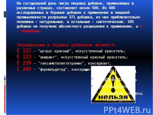 На сегодняшний день число пищевых добавок, применяемых в различных странах, составляет около 500. Из 480 исследованных в Украине добавок к применению в пищевой промышленности разрешена 371 добавка, из них приблизительно половина - натуральные, а ост…