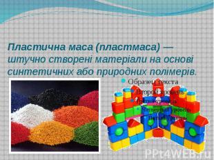 Пластична маса (пластмаса)— штучно створені матеріали на основі синтетични
