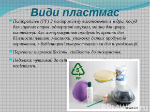 Види пластмас Поліпропілен (PP) З поліпропілену виготовляють відра, посуд для га
