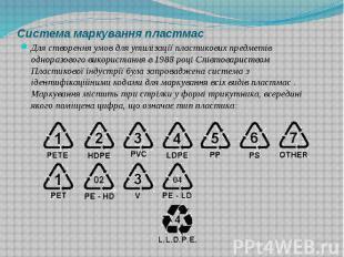 Система маркування пластмас Для створення умов для утилізації пластикових предме