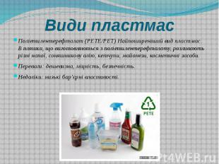Види пластмас Поліетилентерефталат (PETE/PET) Найпоширеніший вид пластмас. В пля
