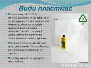Види пластмас Полівінілхлорид (PVC/V) Полівінілхлорид, він же ПВХ, вініл застосо