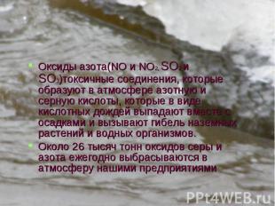 Оксиды азота(NO и NO2, SO2 и SO3)токсичные соединения, которые образуют в атмосф