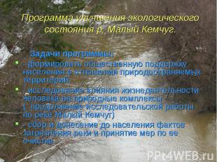 Программа улучшения экологического состояния р. Малый Кемчуг. Задачи программы: