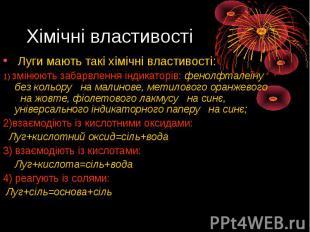 Хімічні властивості Луги мають такі хімічні властивості: 1) змінюють забарвлення