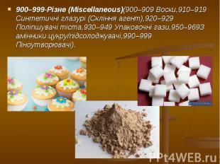 900–999-Різне (Miscellaneous)(900–909 Воски,910–919 Синтетичні глазурі (Скління