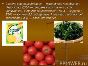 Багато харчових добавок— природного походження. Наприклад, E330—&nbs