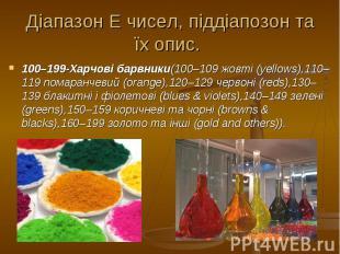 Діапазон Е чисел, піддіапозон та їх опис. 100–199-Харчові барвники(100–109 жовті