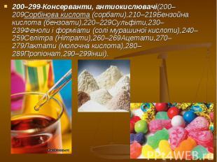 200–299-Консерванти, антиокислювачі(200–209Сорбінова кислота(сорбати),210–