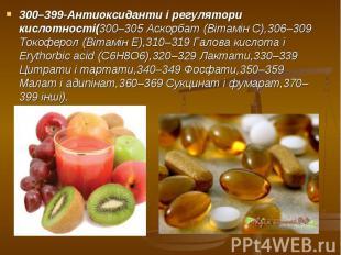 300–399-Антиоксиданти і регулятори кислотності(300–305 Аскорбат (Вітамін C),306–