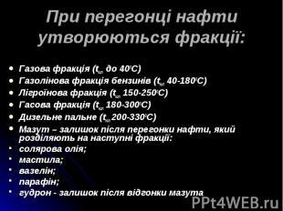 Газова фракція (tкип до 400С) Газова фракція (tкип до 400С) Газолінова фракція б