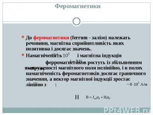 До феромагнетики (ferrum - залізо) належать речовини, магнітна сприйнятливість я