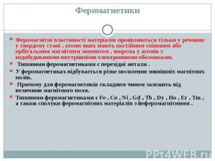 Феромагнітні властивості матеріалів проявляються тільки у речовин у твердому ста