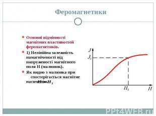 Основні відмінності магнітних властивостей феромагнетиків. Основні відмінності м